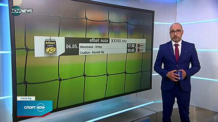 Спортни новини на NOVA NEWS (06.05.2021 - 14:00)