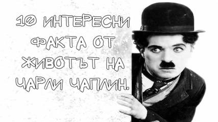 10 интересни факта от живота на Чарли Чаплин