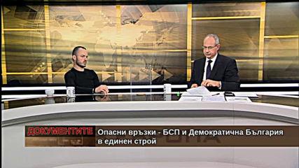 """""""Документите"""" с Антон Тодоров – 16.11.2019 (част 1)"""