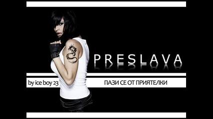 Преслава - Обещай ми