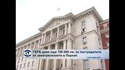 ГЕРБ дава още 700 000 лв. от партийната си субсидия за пострадалите от земетресението в Перник