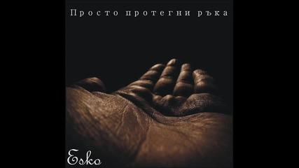 *2011* Еsko - Безброй сълзи - subs