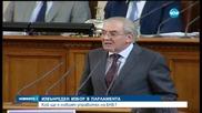 ДПС напусна пленарната зала, няма да участва в избора на шеф на БНБ