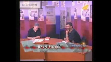 Диагноза И Георги Ифандиев 1.8.08. Част - 3
