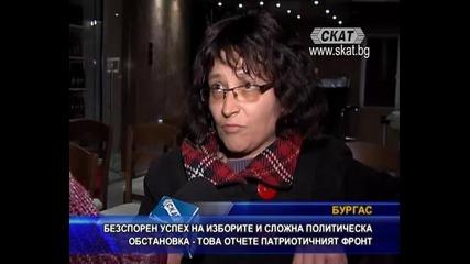 Телевизия Скат - новини 23.11.2014