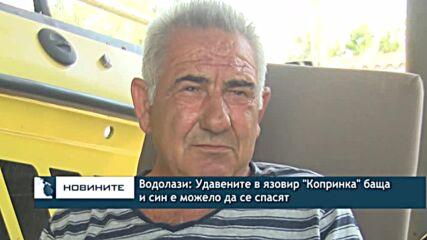 """Водолази: Удавените в язовир """"Копринка"""" баща и син е можело да се спасят"""
