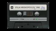 Stelia Hrisikopoulou 1982-album