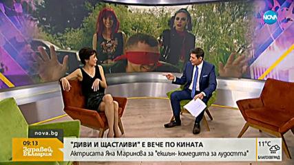 """Новият български филм """"Диви и щастливи"""" - вече по кината"""