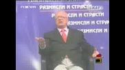 Господари На Ефира - Гавра С Проф. Вучков