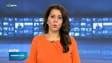Новините на NOVA NEWS (19.10.2021 - 22:00)