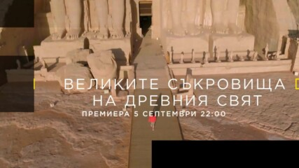 Великите съкровища на Древния свят | премиера 5 септември 22:00