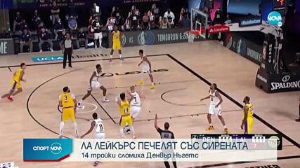 Спортни новини (11.08.2020 - обедна емисия)