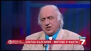 Златна България - Въпрос на гледна точка