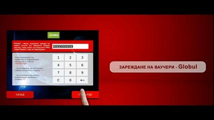 Демо плащане с терминал - Закупуване на ваучери - Globul