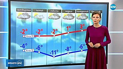 Прогноза за времето (29.11.2018 - обедна емисия)