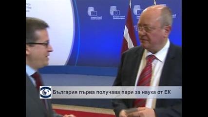България първа получава пари за наука от ЕК