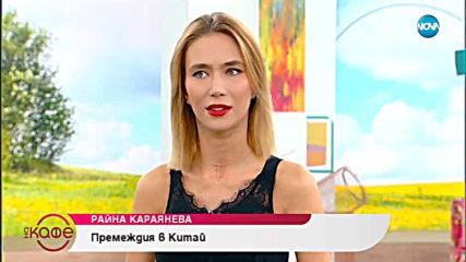 """""""На кафе"""" с Райна Караянева (17.04.2019)"""