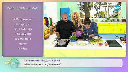 """Рецептата днес: Туршия """"а ла Стамбия"""" и един различен миш-маш - """"На кафе"""" (16.09.2019)"""