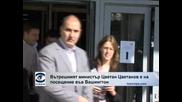 Вътрешният министър Цветан Цветанов е на посещение във Вашингтон
