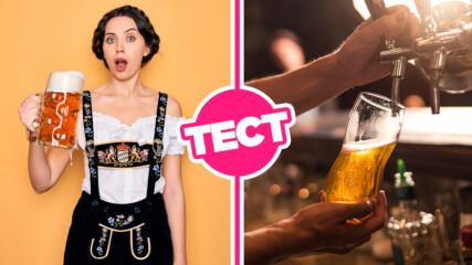 ТЕСТ: Само истинските фенове на бирата могат да се справят с тези 5 въпроса
