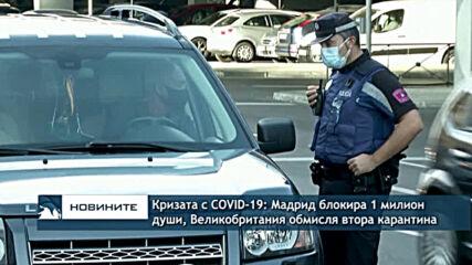 Кризата с COVID-19: Мадрид блокира 1 млн. души, Великобритания обмисля втора карантина