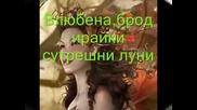 Влюбена - Малу И Давид - Енаморада - Превод.wmv