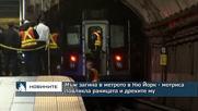 Мъж загина в нюйоркското метро - мотриса повлякла раницата и дрехите му