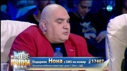 Нона Йотова като Шаде Аду - Като две капки вода ( 27.04.2015 )