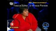 * Тя каза Рачков , но той е Зуека * Господари На Ефира 2.11 *