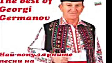 Георги Германов. Песен за Йордан пленикът