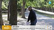 БЕЗ СЛЕДА: Издирват млад болен мъж повече от месец във Варна