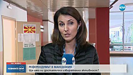 Каква е избирателната активност на референдума в Македония?