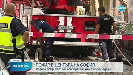 """ОТ """"МОЯТА НОВИНА"""": Горя жилищна сграда в центъра на София"""