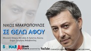 New 2015 Nikos Makropoulos - Se Thelo Afou _ Greek Audio Release 2015