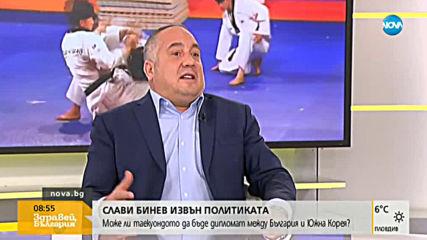 Слави Бинев: Спортът е най-големият дипломат на нашата страна