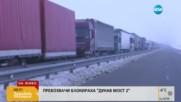 """Тираджии блокираха пътя към """"Дунав мост"""" 2"""