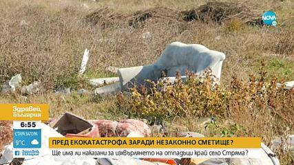 Незаконно сметище е напът да предизвика екокатастрофа край река Стряма