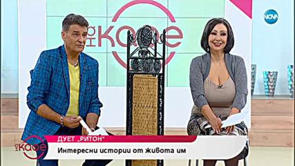 """""""На кафе"""" с Катя и Здравко от дует """"Ритон"""" (23.05.2019)"""