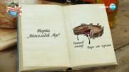 """Емил - Торта """"Шоколадов мус"""" - Bake Off (15.11.2016)"""