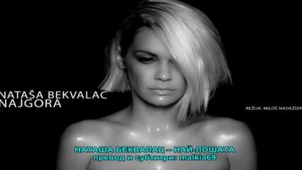 Natasa Bekvalac - Najgora (hq) (bg sub)