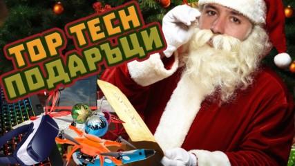 ТОП подаръците за тази Коледа! Технологични джаджи, с които да изненадате близките!