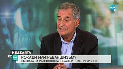 Ген. Чобанов: Създаването на ДАНС е груба грешка