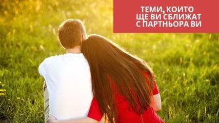 Теми, които ще ви сближат с партньора ви