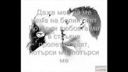 Орлин Горанов - Светът Е За Двама С Текст