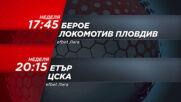 Берое - Локомотив Пловдив & Етър - ЦСКА на 4 октомври, неделя по DIEMA SPORT