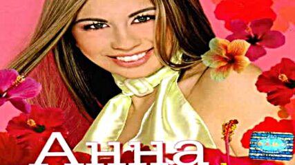 Анна - Гордост и любов 2004