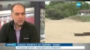 """ЗАРАДИ ИЗЧЕЗНАЛИТЕ ДЮНИ: Експерти проверяват къмпинг """"Оазис"""""""