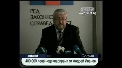 400 000 лева не декларирани пред данъчните на Андрей Иванов от