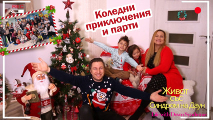 Коледни приключения и парти на фондация Живот със Синдром на Даун