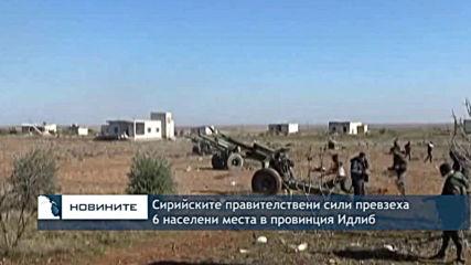Сирийските правителствени сили превзеха 6 града в провинция Идлиб